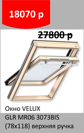 sale velux 3.png