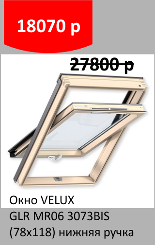 sale velux 2.png